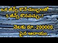 Business Ideas in Telugu   New Business Idea   New Business   High Profit Business