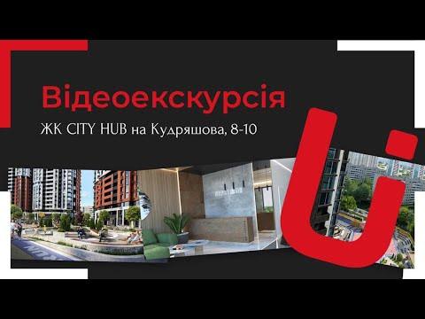 ЖК CITY HUB г. Киев, Соломенский р-н., ул. Кудряшова, 8-10 от Строительная Компания