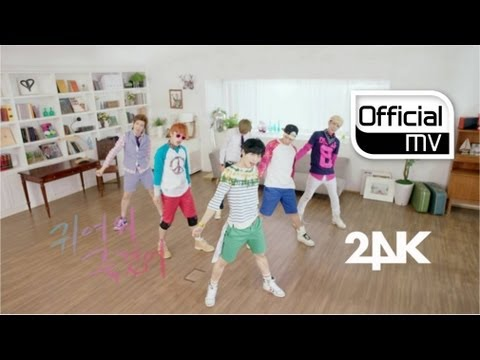 [MV] 24K(투포케이) _ U R SO CUTE(귀여워죽겠어) (Dance ver.)