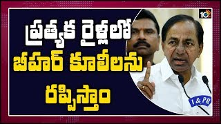 Will bring back Bihar workers to Telangana, Says CM KCR..