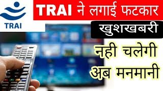 TRAI Released New Rule For DTH & Cable Tv Service Providers | Free TV Channels