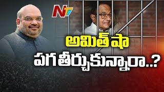 Chidambaram Arrest : Did Amith Shah take Revenge..