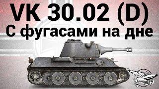 VK 30.02 (D) - C фугасами на дне