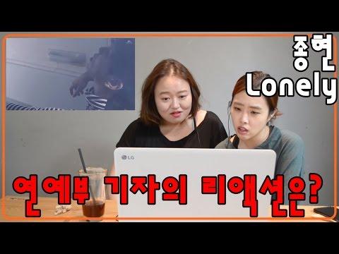 종현과 태연 목소리에 치이다! 종현 'Lonely' [연예부 기자 리액션]