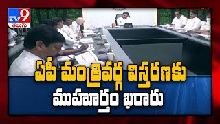 AP Cabinet expansion date confirmed, several MLAs in race..
