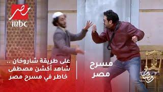 مسرح مصر - على طريقة شاروخان .. شاهد أكشن مصطفى خاطر في مسرح مصر ...