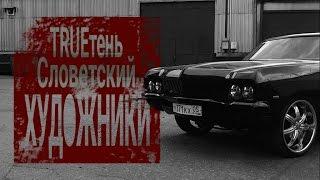 Trueтень - Художники