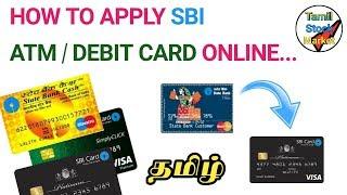 How to Apply SBI ATM/EMV Chip debit card Online apply inTamil... Sbi ATM card online apply in Tamil.