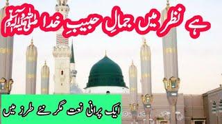 12 Rabi ul Awal Naat 2018   Beautiful New Urdu Naat Milad un nabi