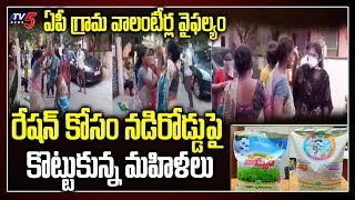 Women fight for ration on road at MVP Colony in Vizag..