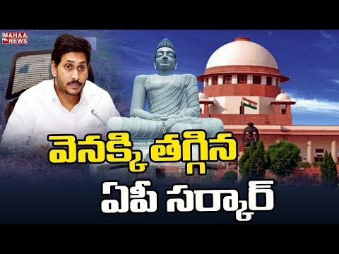 Amaravati land scam: AP withdraws petition in SC