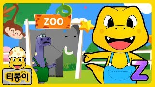 Phonics Song with TWO Words  - ABC Alphabet Songs with Sounds for Children, Zebra, Zoo