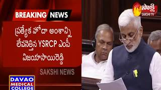 Vijayasai Reddy Speaks On Bifurcation Promises- Rajya Sabh..
