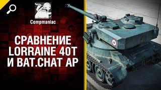 Сравнение Lorraine 40t и Bat. Chat AP - от Compmaniac