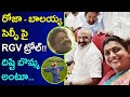 RGV makes severe comments on Balakrishna, Roja Selfie