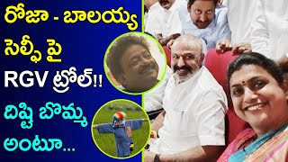 RGV trolls Balakrishna, Roja Selfie in Assembly, make seve..