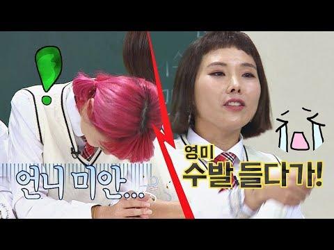 안영미(Ahn Young-mi) 선배 수발 들다가 눈물 쏙↗뺀 신봉선(Shin Bongseon) 언니 아는 형님(Knowing bros) 154회