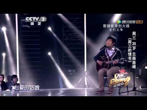 20140314 中国好歌曲 周三再唱感人《情书》三嫂现身Tanya听哭