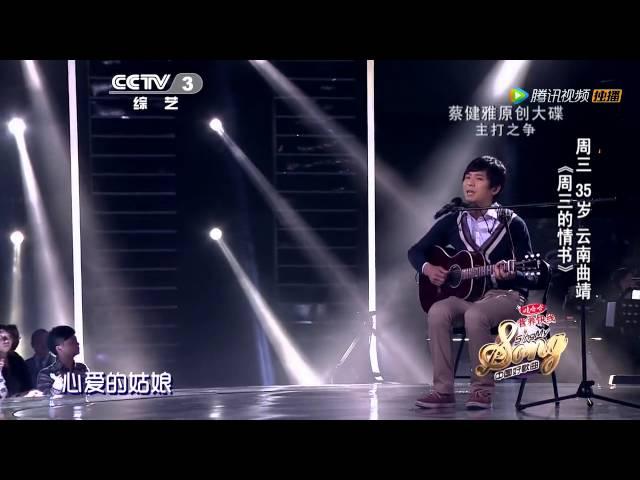 中国好歌曲 周三再唱感人《情书》三嫂现