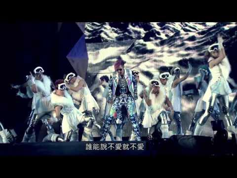羅志祥極限拼圖Live(HD) OPENING+有我在+獨一無二ONLY YOU+舞極限