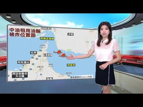 阿曼灣2油輪遭到襲擊  一艘是中油租用的油輪—公視早安新聞 Good Morning Taiwan