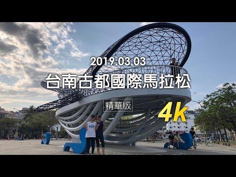 20190303台南古都國際馬拉松 精華