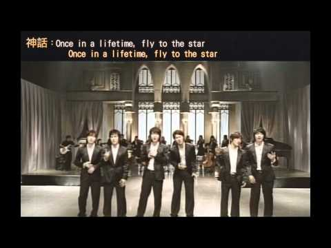 【HD繁中韓字】神話 신화(Shinhwa)-Once In A Lifetime MV (認人版) 感動!!!