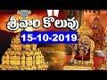 శ్రీవారి కొలువు సేవ   Srivari Koluvu Seva   15-10-19   SVBC TTD