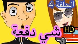Hikayat Bouzebal Chi daf3a