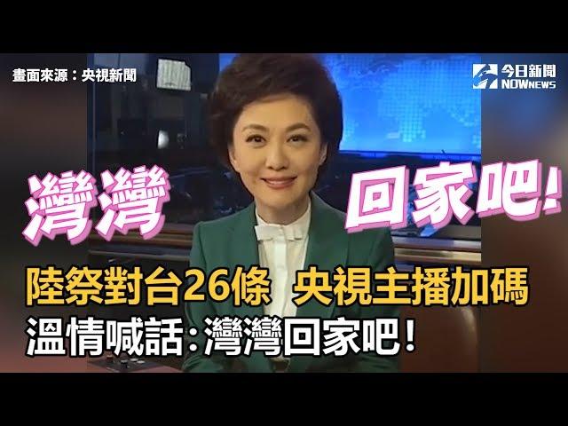 央視主播心戰喊話「灣灣,回家吧」 台網友噓爆:反胃了