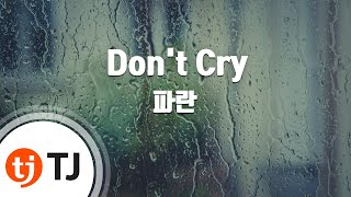 [TJ노래방] Don't Cry - 파란 (Don't Cry - Paran) / TJ Karaoke