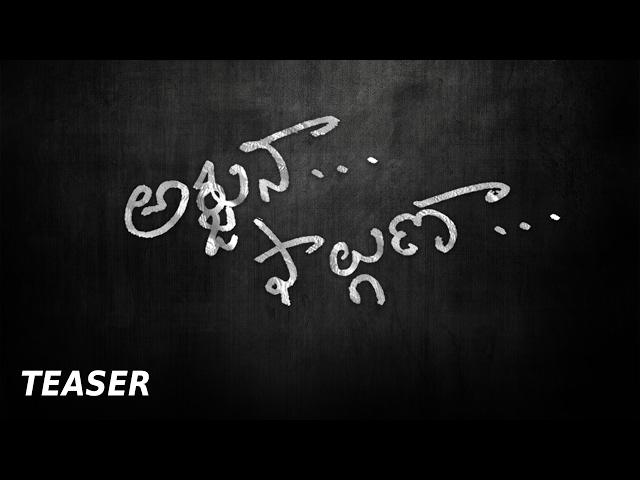 Arjuna Phalguna-Teaser