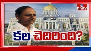 Big Shock To TRS Govt over New Secretariat..