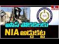 ఐసిస్ పోకడలకు NIA అడ్డుకట్ట : ISIS Trying To Spread Propaganda In India : Probe Agency NIA | hmtv