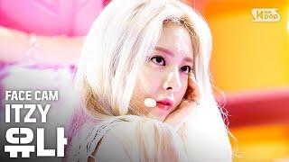 [페이스캠4K/고음질] 있지 유나 'ICY' (ITZY YUNA FaceCam)│@SBS Inkigayo_2019.8.4