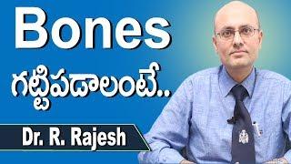 ఎముకలు గట్టిపడాలంటే | Calcium for Strong Bones | Joint Pain | Dr.R.Rajesh | Doctor Tv Telugu