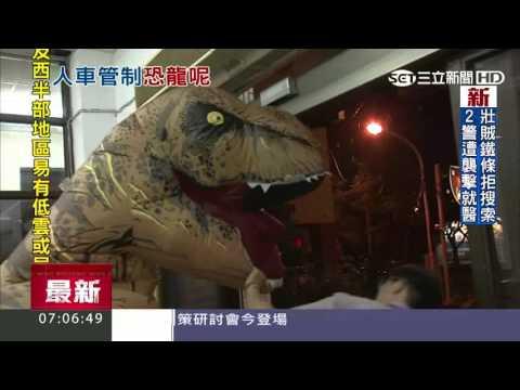 恐龍逛大街亂入萬安演習 押回警局|三立新聞台