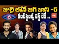 Bigg Boss 5 Telugu Latest Updates | Bigg Boss 5 Contestants List | Host Nagarjuna | YOYO TV Channel