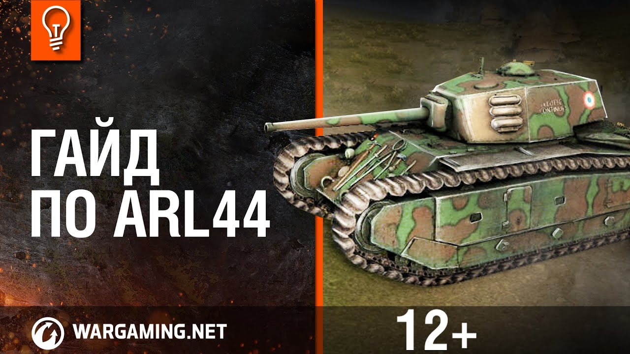World of Tanks. Гайд по ARL44