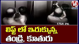 CCTV: Father and daughter stuck in apartment lift; Hyderab..