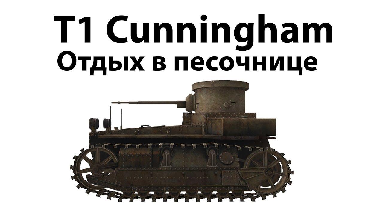 T1 Cunningham - Отдых в песочнице