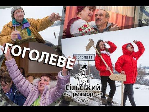 Сільський ревізор у селі Гоголеве