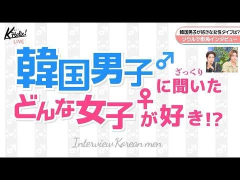 【韓国男子が好きな女性のタイプは?】ソウルで街角インタビューしてきた!【Apeaceが好きなタイプ】