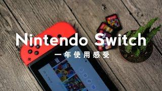 任天堂 Switch 一年使用感受   以及分享我买过的所有游戏