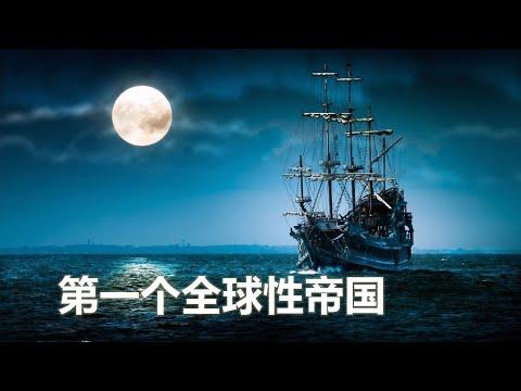 葡萄牙歷史簡談:史上第一個全球性帝國