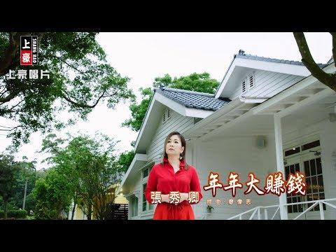 【MV首播】張秀卿-年年大賺錢 (官方完整版MV) HD