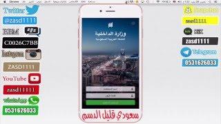 طريقة توثيق رقم الجوال بالبصمة عن طريق خدمة ابشر من وزارة الداخلية ...