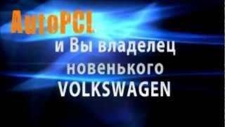 Auto PCL бизнес-партнер