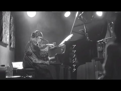 「 アマノジャク 」Acoustic Live ver. - Ayaka Tachibana