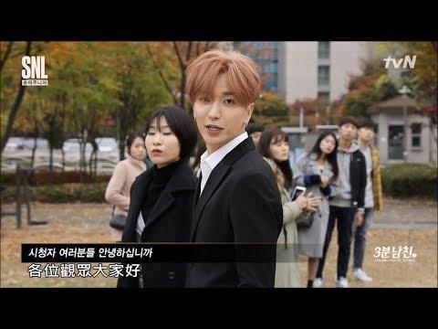 SNL_슈퍼주니어(Super Junior)_三分鐘男友_領導風範男友_利特(이특,LeeTeuk)_中字